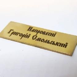 Plaque Engraving